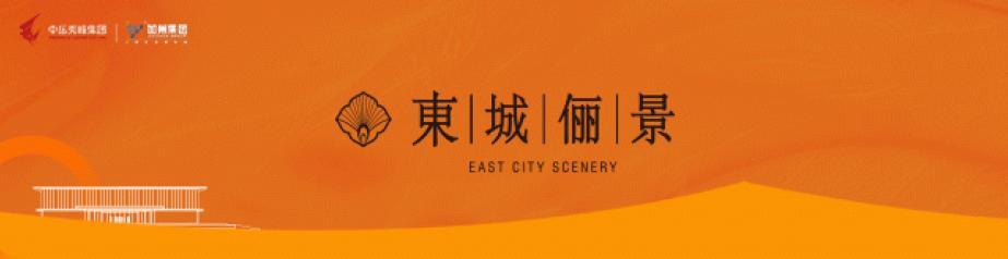 济南东城俪景营销中心暨景观示范区盛大开放,精致生活未来可期